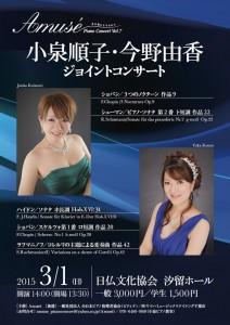 Junko Koizumi & Yuka Konno Joint Concert