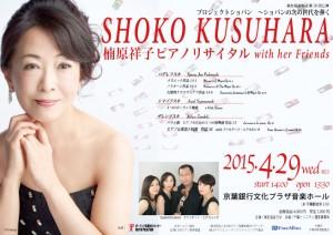 Shoko-Kusuhara2015concert-yoko-omote