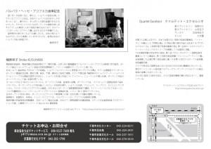 Shoko-Kusuhara2015concert-yoko-ura