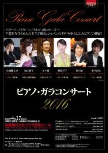 20160417_gala_concert
