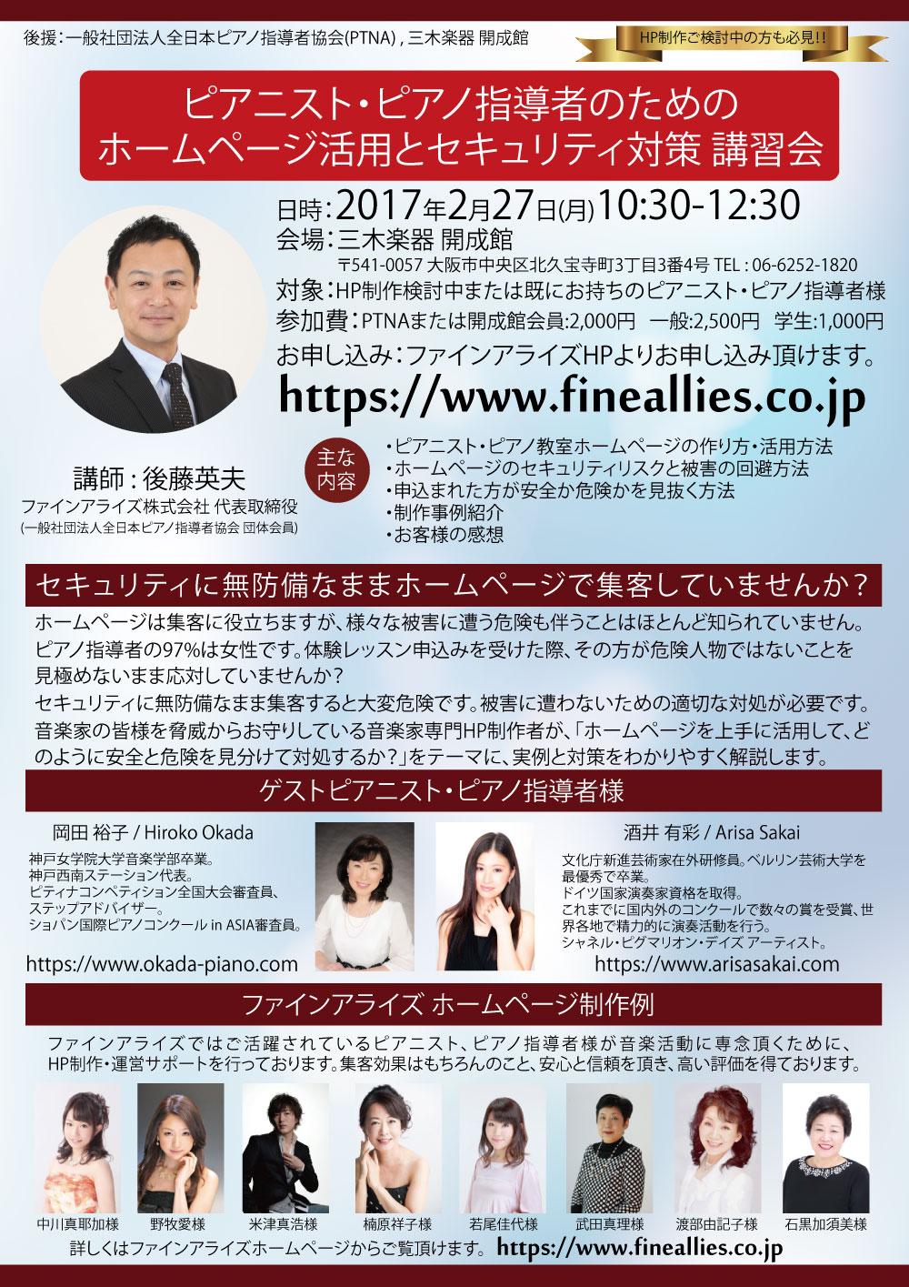 20170227_seminar_omote_01