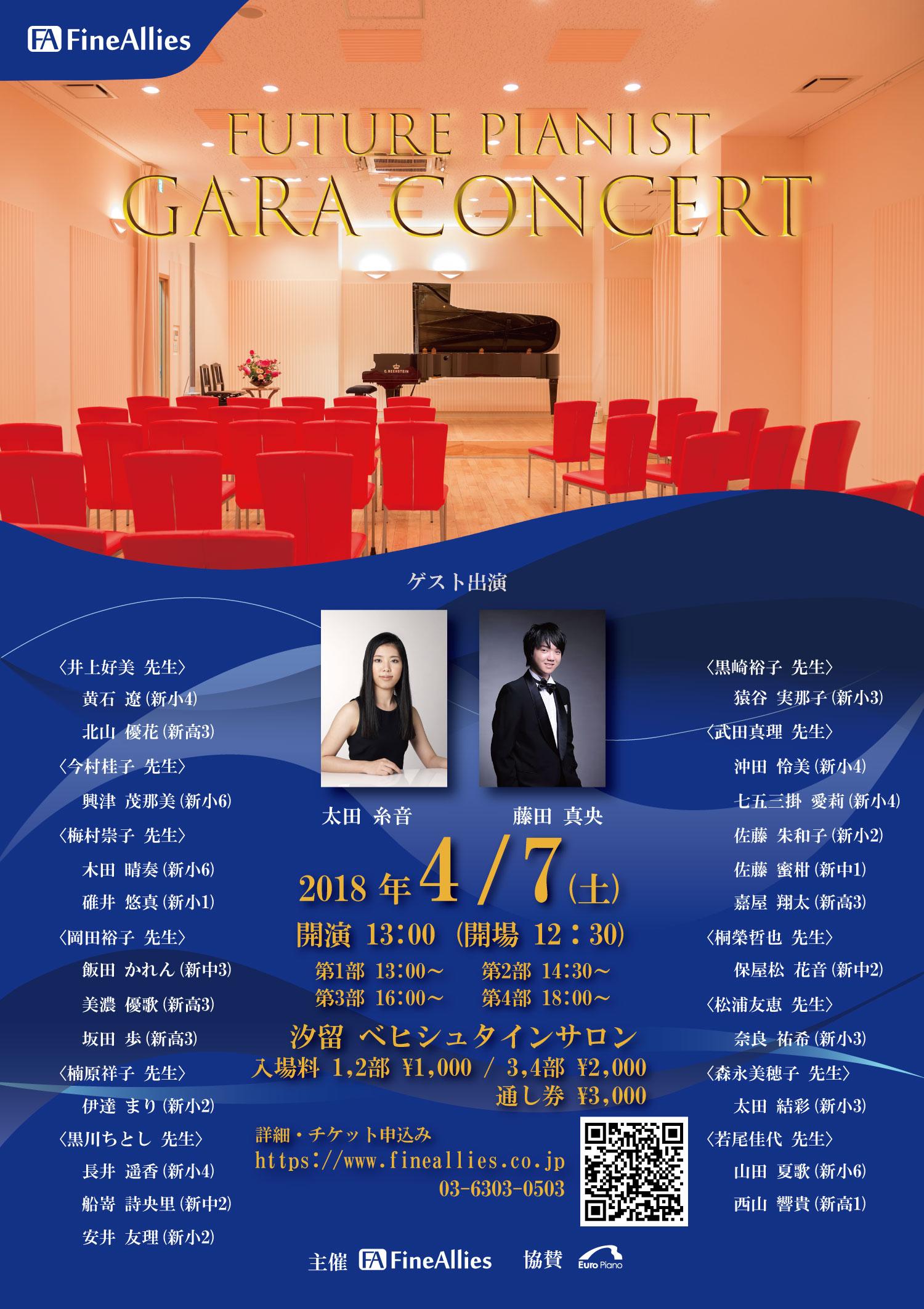 「未来のピアニスト」にスポットを当てたガラコンサート