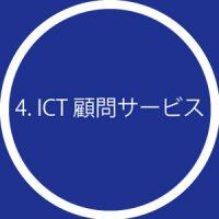 4. ICT顧問サービス